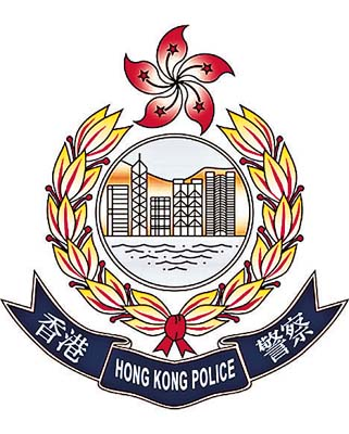 Hong Kong Police Force